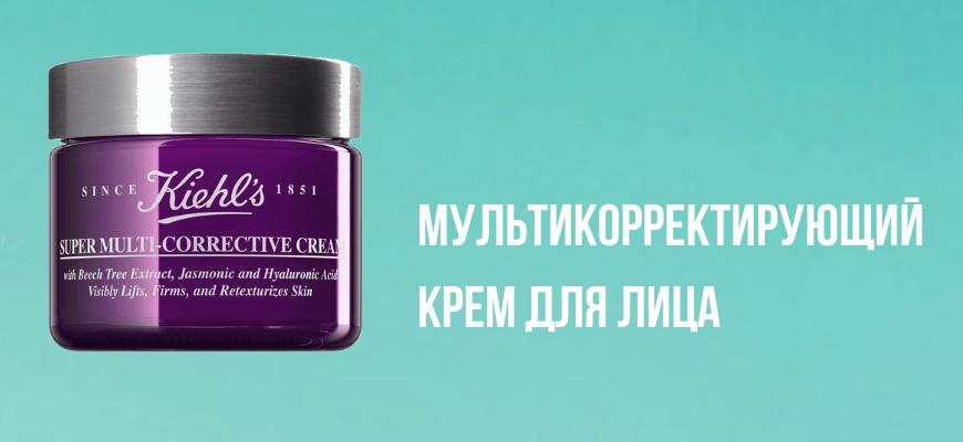 Kiehl's Super Multi-Corrective Мультикорректирующий крем для лица